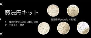 自分でできる「魔法円キット金運・仕事運UP!編」