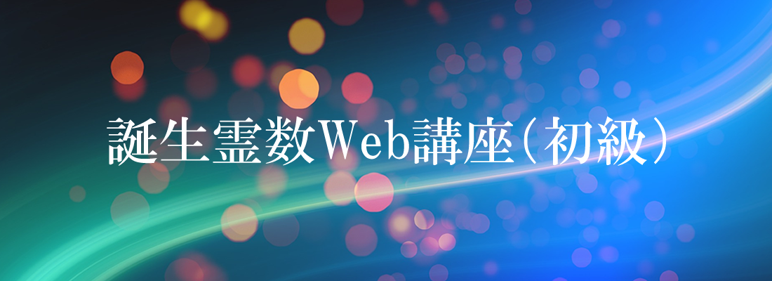 誕生霊数講座(初級)Web講座