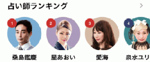 LINE占い「占シェルジュ桑島鑑慶」がランキング1位継続中!
