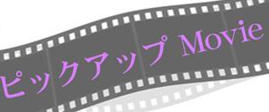 「今月の鑑定動画」アップしました!