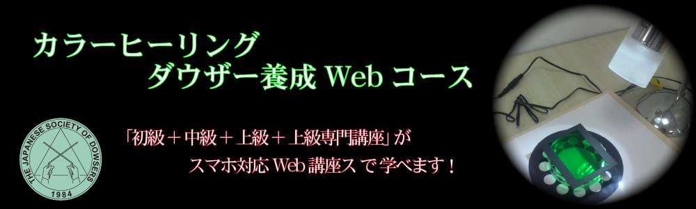 カラーヒーリングダウザー養成コースTOP