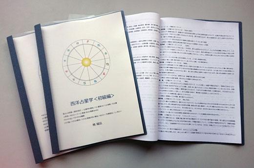 西洋占星学テキスト