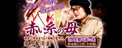 運命の赤い糸鑑定アプリ「ゾクッとする程当てまくる!赤い糸の母 愛月香須裳」