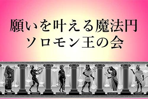 ◇ 願いを叶える「魔法円の会」 金運・仕事運編