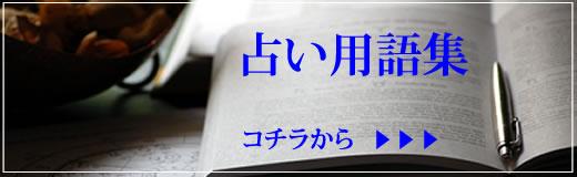占い用語集