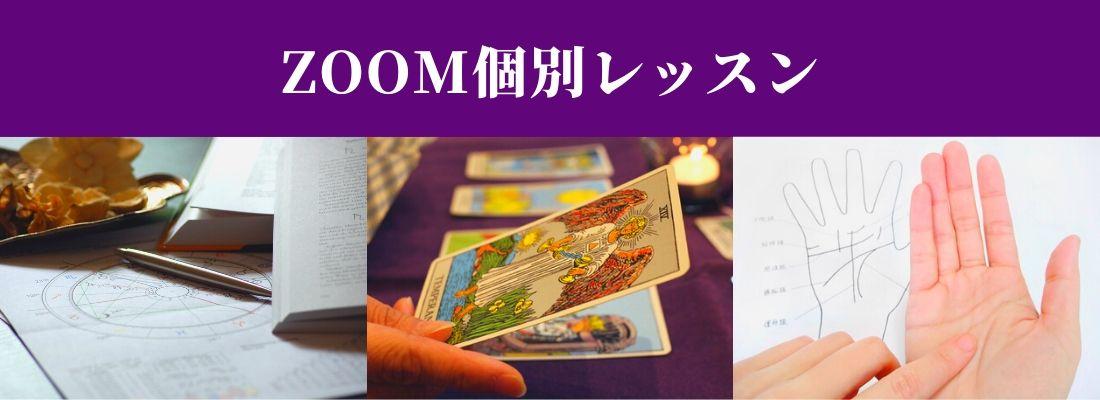 「Zoom個別レッスン」「Zoom個別鑑定」をご希望の方は下記よりご予約ください