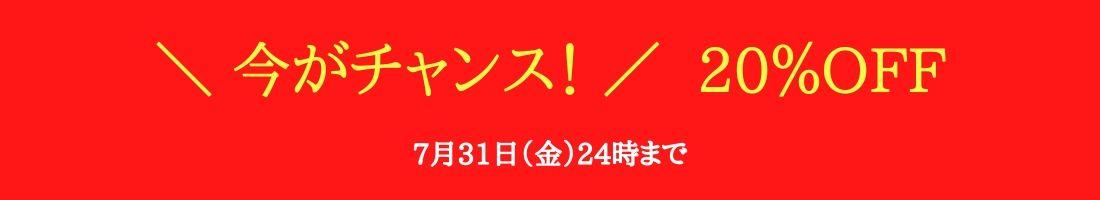 7月31日(金)まで「通信講座が20%OFF」で受講できます!