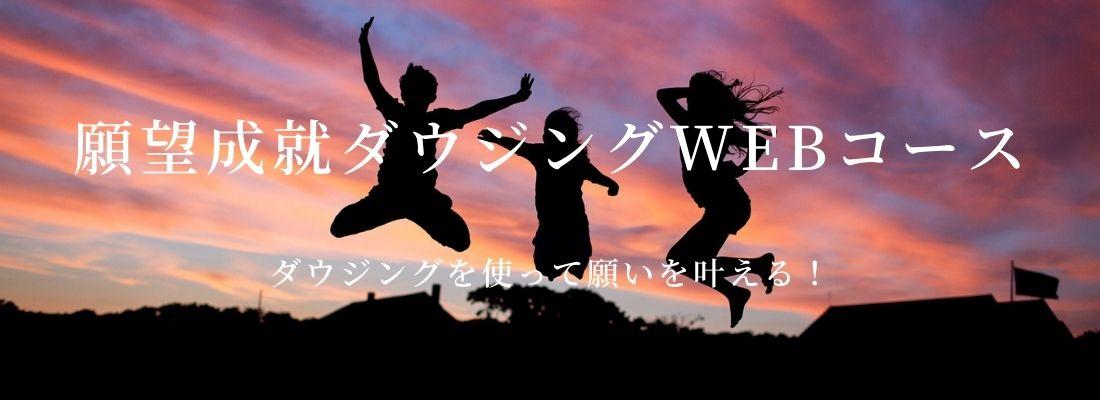 願望成就ダウジングWebコース