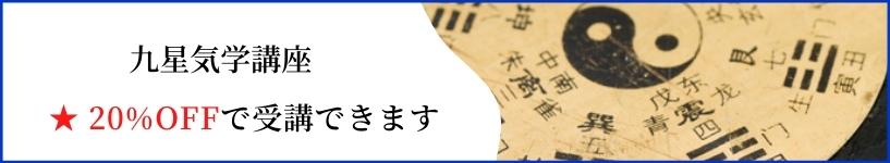 九星気学・風水講座