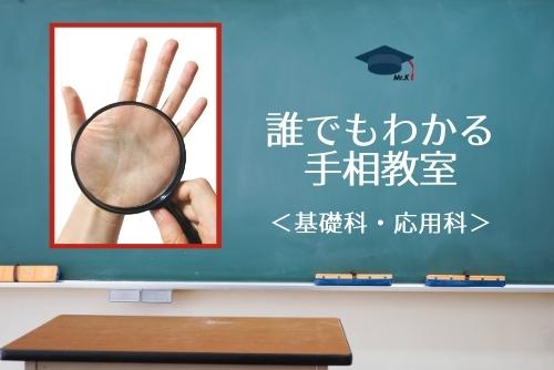 【誰でもわかる!手相教室】は、占い師として活躍中の方にはもちろん、悩み相談や、コミュニケーションで活かしたい方にもお薦めです。「占いの心得」や「良い占い師」についても学習しますので、実践でも役立ちます。