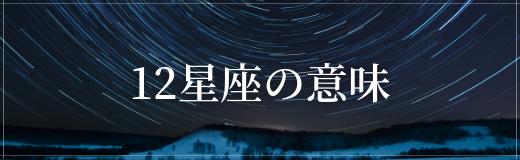 12星座の意味