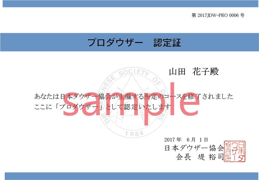 Web認定試験の結果、認定基準を満たした方へは日本ダウザー協会より「プロダウザー認定証(A4版)」を授与します。