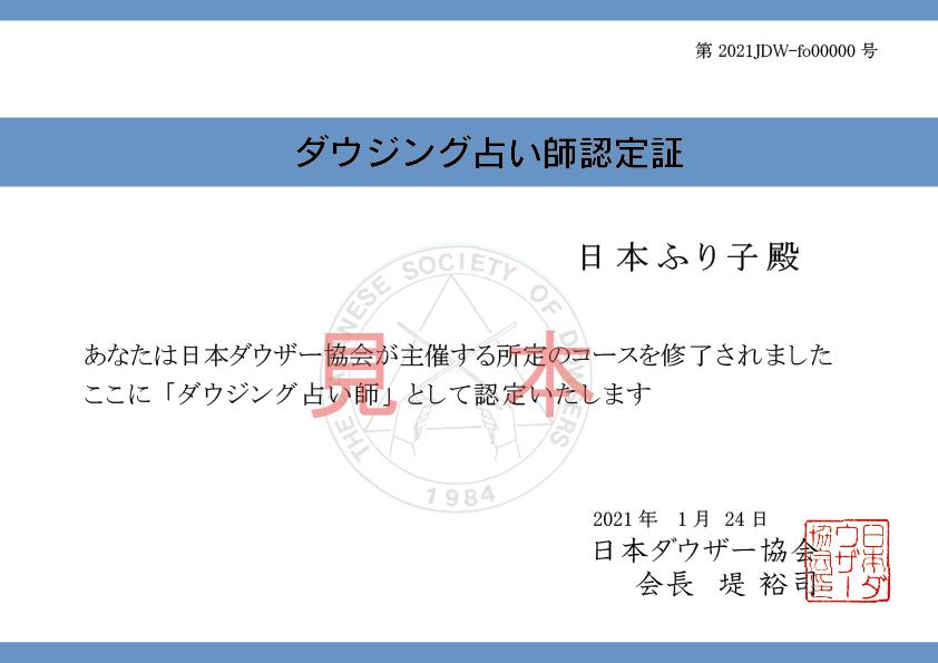 Web認定試験の結果、認定基準を満たした方へは日本ダウザー協会より「ダウジング占い師認定証(A4版)」を授与します。