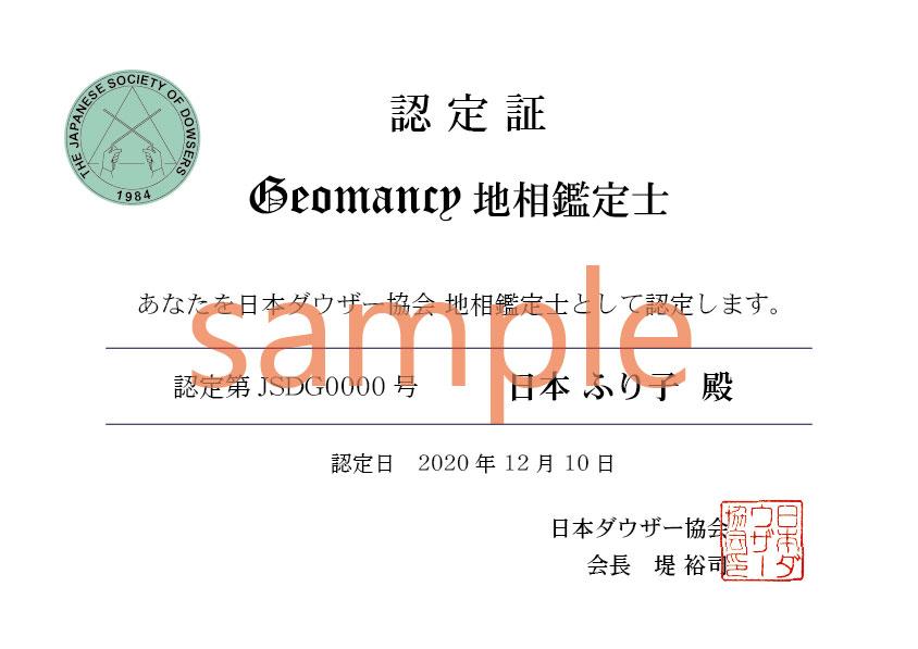 『地相鑑定士養成講座』の「理論」および「実技実習」を受講し、各講座の「理論試験」「実技試験」に合格すると、日本ダウザー協会より『地相鑑定士』として認定されます。