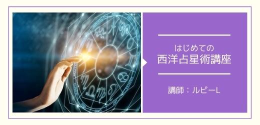 はじめての方から学べる 「西洋占星術講座」