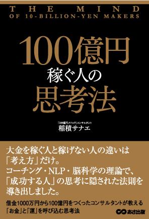 100億円マインド