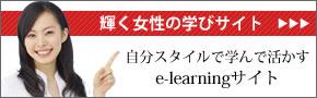 輝く女性の学びサイト