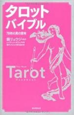 タロット01