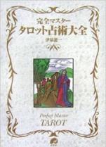 タロット08
