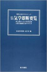 九星気学09