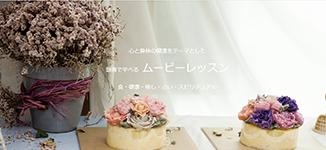 ムービーレッスン/輝く女性の学びサイト