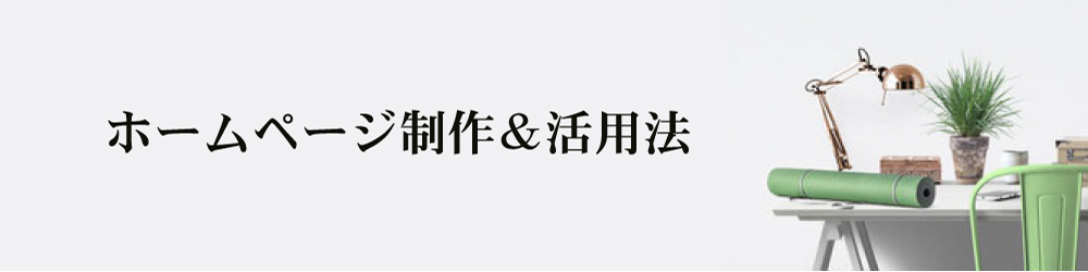 ホームページ制作&活用法TOP