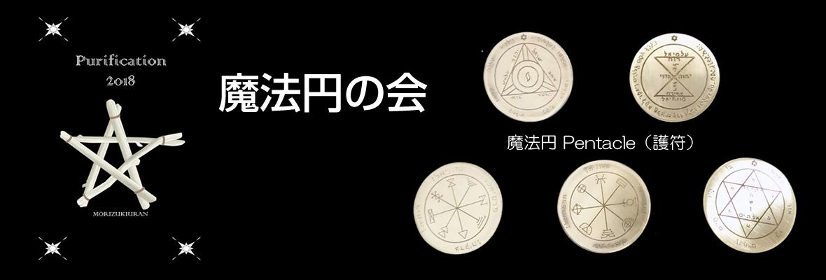 魔法円の会TOP