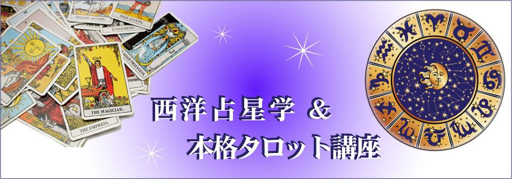 西洋占星学&本格タロットTOP