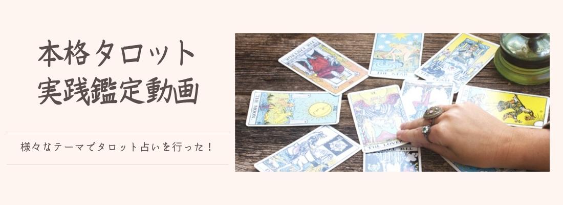 本格タロット実践鑑定動画TOP