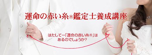 運命の赤い糸鑑定士養成講座