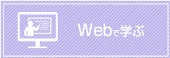 Webで学ぶ
