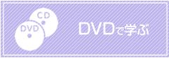 DVDで学ぶ