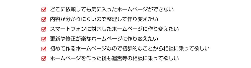 ホームページ制作01
